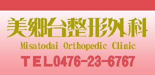 美郷台整形外科ロゴ
