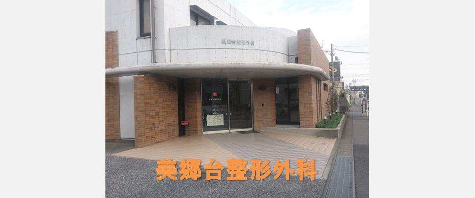 成田市|整形外科|美郷台整形外科