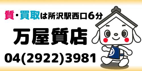 株式会社万屋質店ロゴ