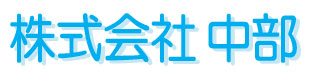 株式会社中部ロゴ