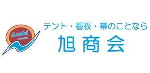 有限会社旭商会ロゴ