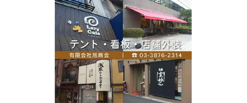 デザインテント・店舗サインは台東区の【旭商会】