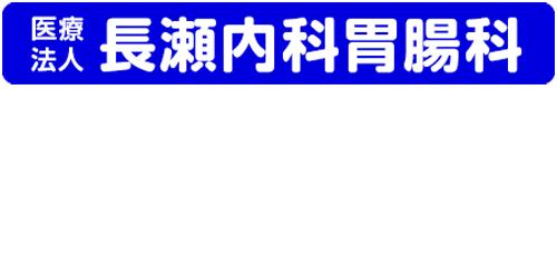 長瀬内科胃腸科ロゴ
