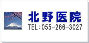 北野医院ロゴ