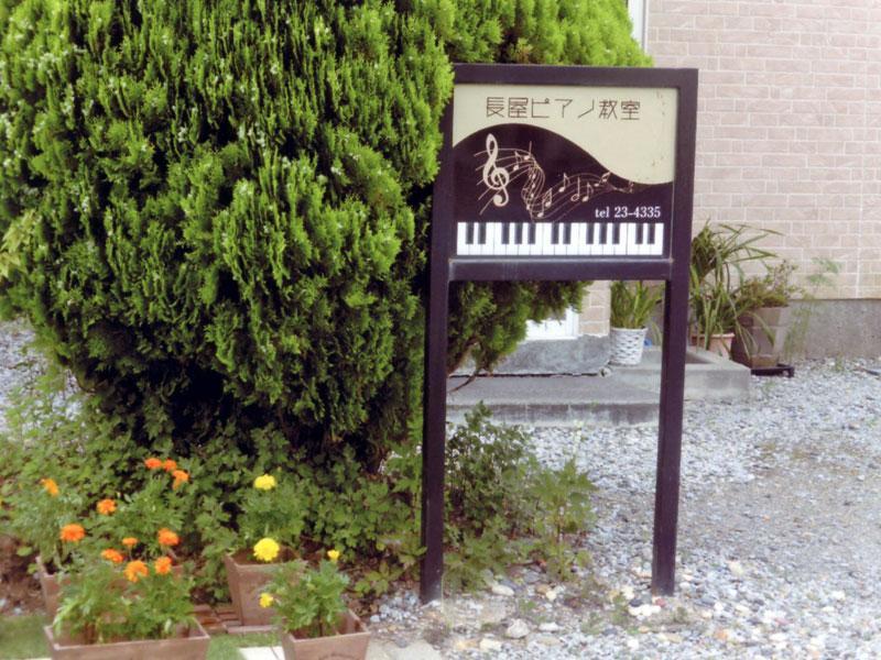 楽しくピアノレッスン