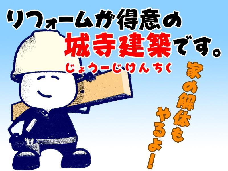 リフォーム・建築工事は仙台市の城寺建築E・Rへ