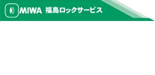 福島ロックサービスロゴ