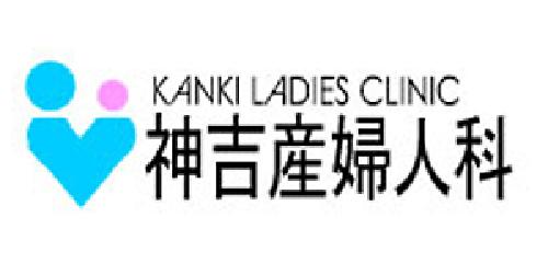 神吉産婦人科ロゴ