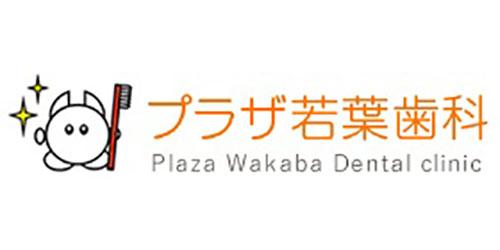 プラザ若葉歯科ロゴ