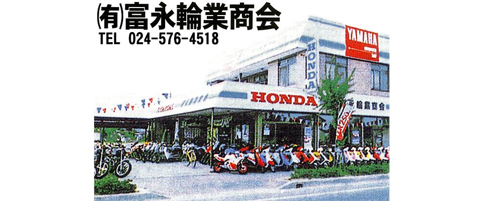 バイクのことなら富永輪業商会 販売・点検・修理
