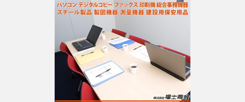 越谷市◆複合機・CAD・オフィス家具・プロッタ・プ