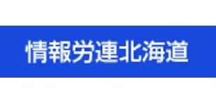 情報労連北海道協議会ロゴ