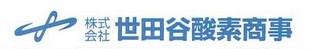 株式会社世田谷酸素商事ロゴ