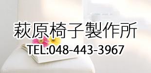 萩原椅子製作所ロゴ