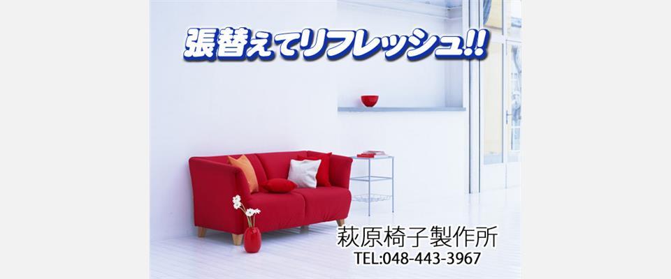 椅子張替・修理・椅子リフォームは蕨市萩原椅子製作所