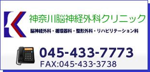神奈川脳神経外科クリニックロゴ
