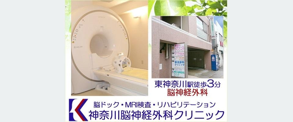 横浜東神奈川駅脳神経外科神奈川脳神経外科クリニック