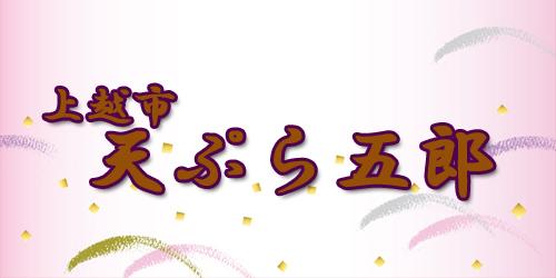 天ぷら五郎ロゴ