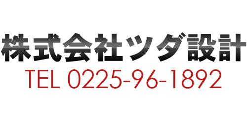 株式会社ツダ設計ロゴ