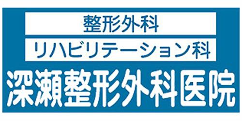 深瀬整形外科医院ロゴ