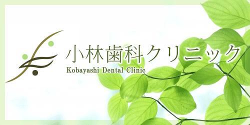 小林歯科クリニックロゴ