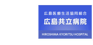 広島医療生活協同組合広島共立病院ロゴ
