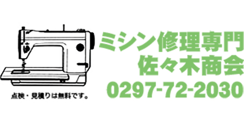 ミシン修理専門佐々木商会ロゴ