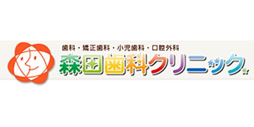森田歯科クリニックロゴ