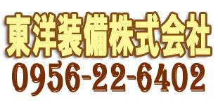 東洋装備株式会社ロゴ
