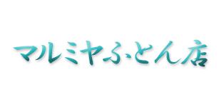 マルミヤふとん店ロゴ