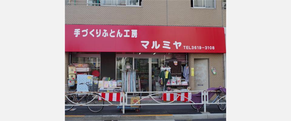 墨田区 寝具店 手づくりふとん工房マルミヤ