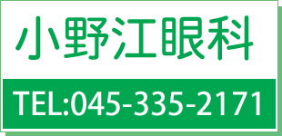 小野江眼科ロゴ