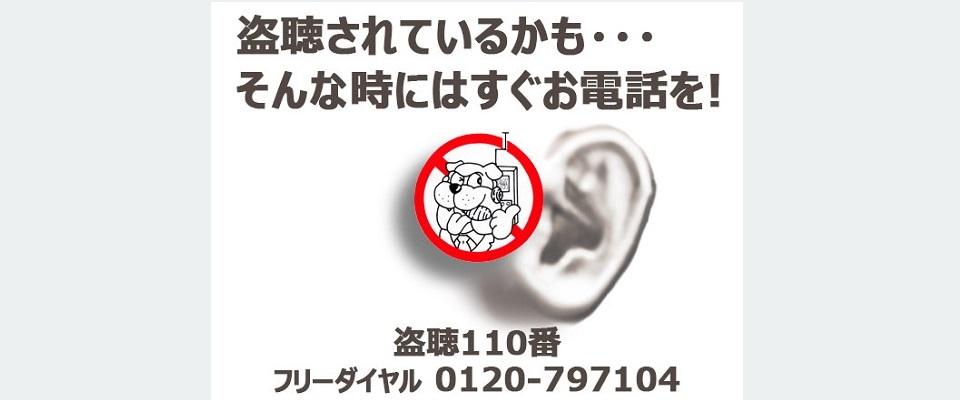 足立区盗聴器発見 盗聴器調査 盗聴器除去 盗聴防止