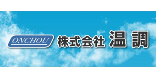 株式会社温調ロゴ