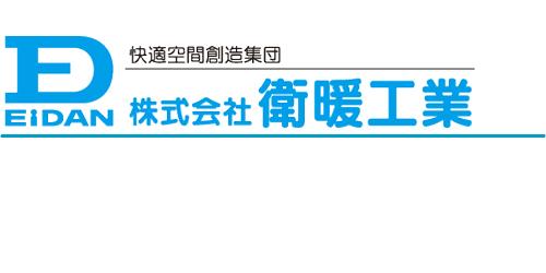 株式会社衛暖工業ロゴ