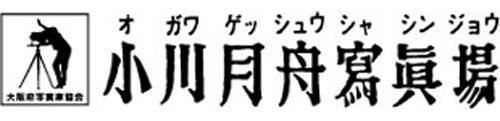 小川月舟写真場ロゴ