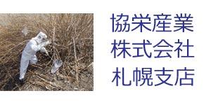 協栄産業株式会社札幌支店ロゴ