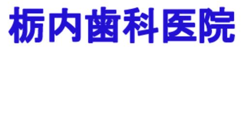 栃内歯科医院ロゴ
