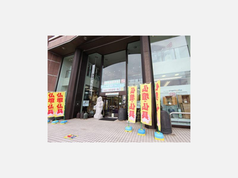 お仏壇・仏具・神具の専門販売店 お仏壇の日本堂