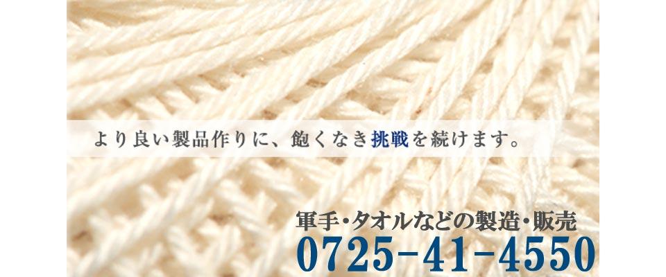 大阪和泉市 軍手・タオルの製造販売 藤田紡績(株)