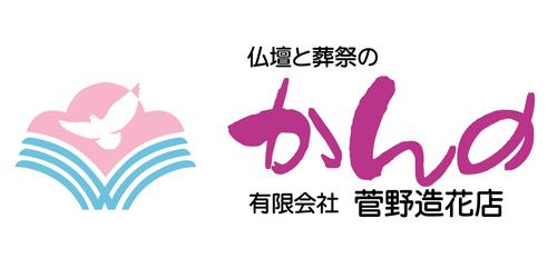 有限会社菅野造花店ロゴ