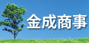 金成商事ロゴ