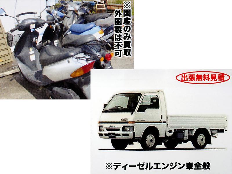 トラック・バイク・車など