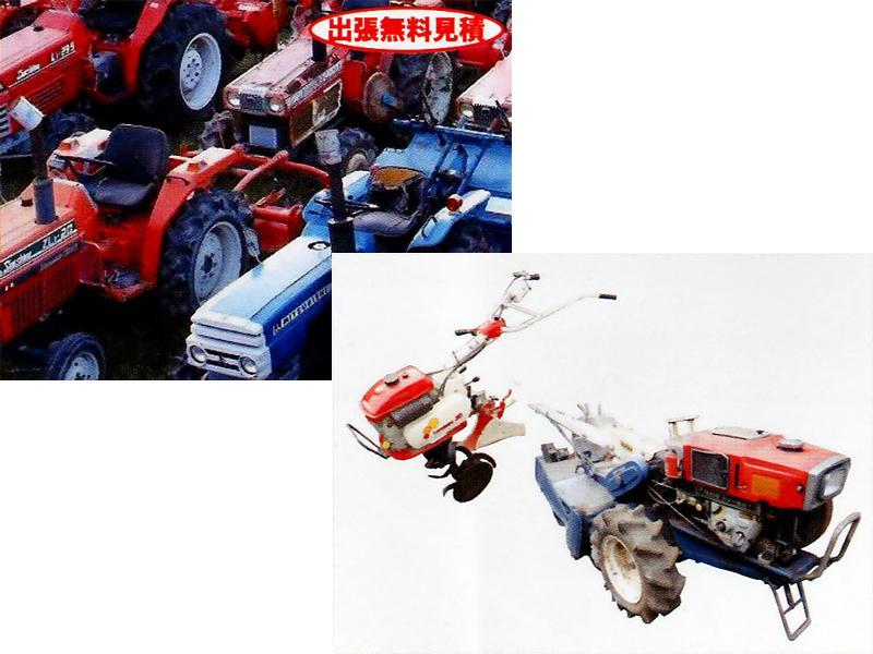 トラクター・耕運機など農業用機械