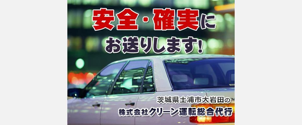 土浦市の運転代行サービス 安全確実にお送りします!