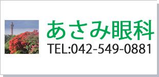 あさみ眼科ロゴ