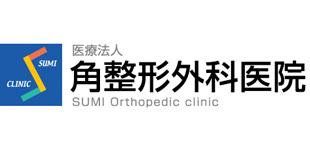 医療法人角整形外科医院ロゴ