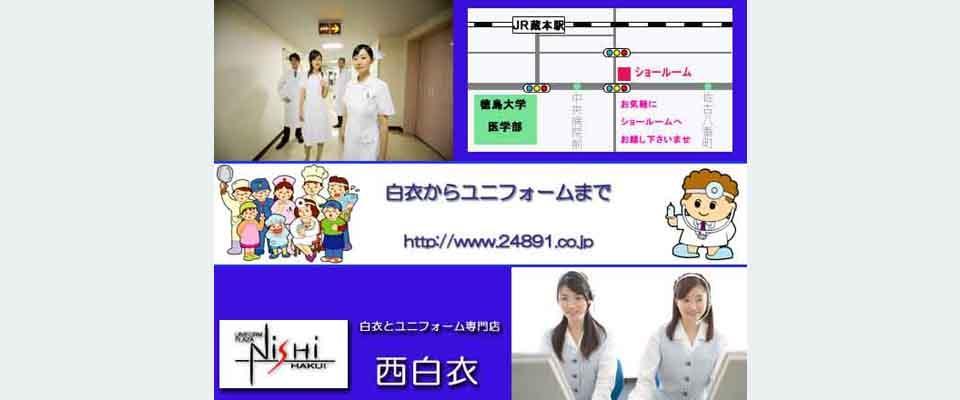 徳島の白衣とユニフォームの専門店、西白衣です。