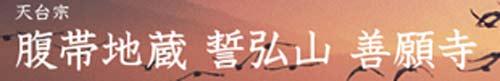善願寺腹帯地蔵ロゴ