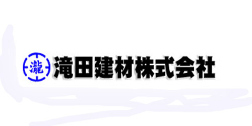 滝田建材株式会社/本社ロゴ